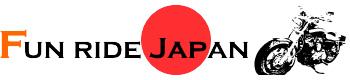 海外からの観光客の方向け日本バイクツアー会社「Fun Ride Japan」